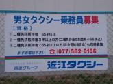 近江タクシー 守山営業所