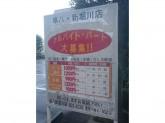 串八 新堀川店