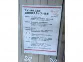 アイン薬局 三田店