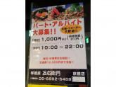 洋麺屋五右衛門 京橋店