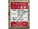 カフェド・ タイムリー 天神橋店