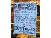 濱うさぎ 井土ヶ谷店