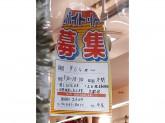 ミラクル・オーダー 天神橋店