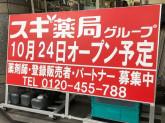 スギ薬局グループ 柳橋店