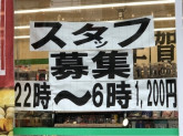 ファミリーマート 南観音町店