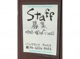 bar sakenoma(バール サケノマ)