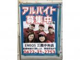 ENEOS (株)エノモト 三鷹中央SS