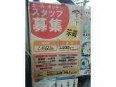 らーめんやまふじ スープ工房東三国店