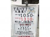 豚風 江古田店