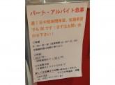 KOBEお菓子の店 Morinaka(モリナカ) プリコ六甲道店