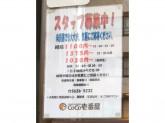 カレーハウス CoCo壱番屋 JR亀戸駅東口店