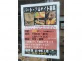 珈琲館 志村坂上店