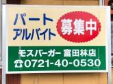 モスバーガー 富田林店