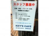 KEY'S CAFÉ(キーズカフェ) 大阪南港ATC店