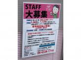 おせち料理専門店 板前魂本店
