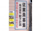 (株)餃子計画 大阪工場
