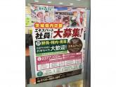 ヨークベニマル 土浦真鍋店