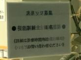 伊賀眼科クリニック