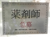 相生薬局 甲陽園駅前店