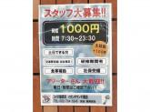 コメダ珈琲店 イオン千種店
