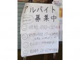 焼肉岩崎塾 天六店