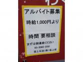 坂上石油株式会社 わくわくST 鷺ノ宮SS