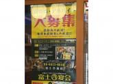 日の出横丁 富士八商店