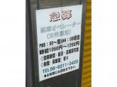 株式会社日本代行運転センター