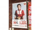 すき家 171号箕面牧落店
