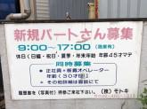 株式会社モトキ