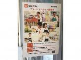 Can Do(キャンドゥ) 勝どき駅前店