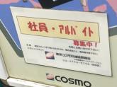 東京コスモ石油協同組合 大井鹿島町SS