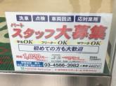 トヨタレンタカー 大森店