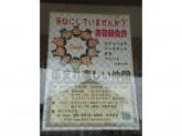 AN'TIA(アンティア) 武蔵野台店