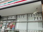 セブン-イレブン 大阪野田3丁目店