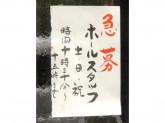 にし田 亀戸店