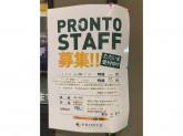 PRONTO(プロント) エキア北千住店