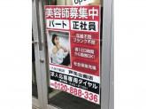 ヘアースタジオIWASAKI(イワサキ) 芦花公園店
