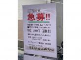 合同会社フジ企画(サンディ北江口店)
