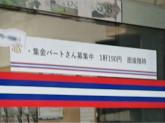株式会社読売新聞社 販売所板橋区読売センター 板橋中央