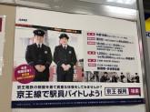 京王電鉄株式会社(府中駅)