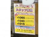 クリーニングショップひまわり玉川学園店