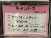Can Do(キャンドゥ) 大橋西鉄名店街店