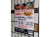 洋麺屋 五右衛門 津田沼店