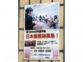 MANABI外語学院 東京校