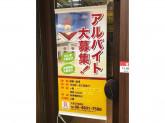 リンガーハット 大阪天神橋店