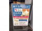 純生食パン工房 HARE/PAN 神戸六甲道店