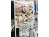 Can Do(キャンドゥ) 東急ストア目黒店