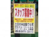 平安堂 MUSIC下町店