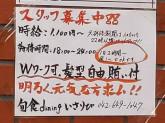 旬食dining 漁火(いさりび)